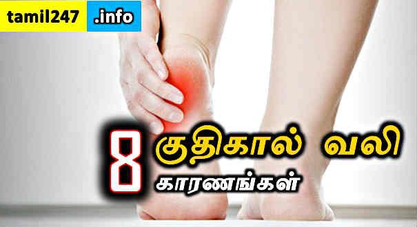 இந்த 8 காரணங்களால் தான் குதிகால் வலி வருகிறது , குதிக்கால் வலி, பாதங்களில் வலி, கால் வலி வர காரணம், Plantar Fasciitis natural cure in tamil