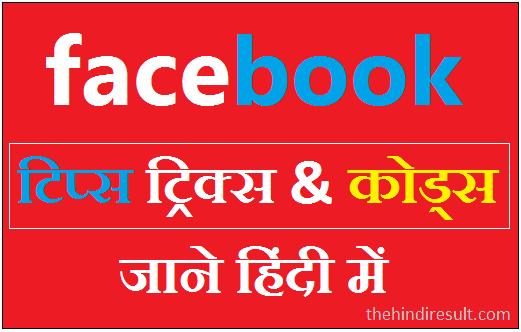 Facebook Tips Tricks & FB Codes