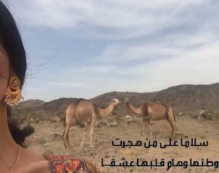 قراءة رواية سلاماً على من هجرت وطنها وهام قلبها عشقاً - ريما الحربي