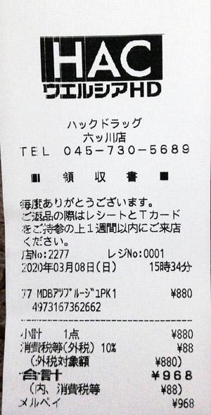 ハックドラッグ 六ッ川店 2020/3/8 のレシート