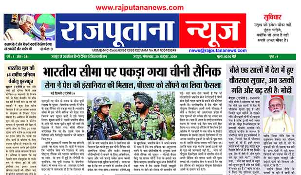Rajputana News daily epaper 20 October 2020 Newspaper
