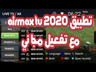 4 CODES ACTIVATION AIRMAX TV 2020