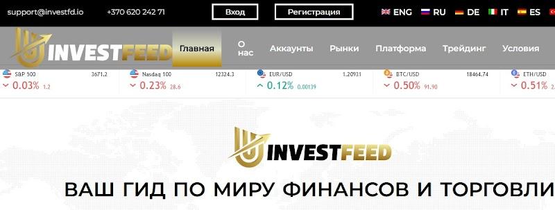 Мошеннический сайт investfd.io/ru – Отзывы, развод. Компания InvestFeed мошенники