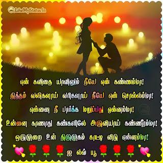 Tamil Kadhal Kavithai image