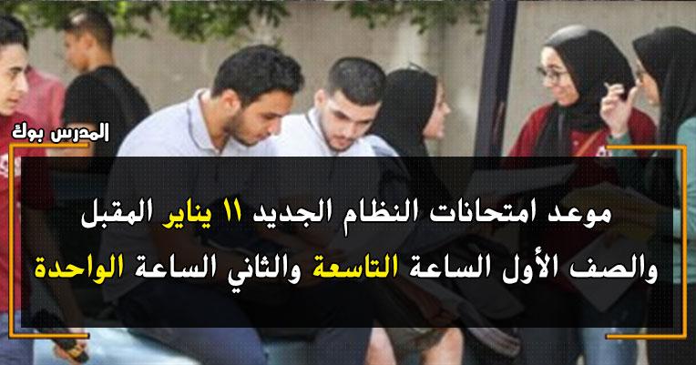 امتحانات النظام الجديد 11 يناير المقبل والصف الأول الساعة التاسعة والثاني الساعة الواحدة