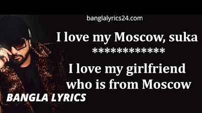 Moscow Suka Lyrics Translation – Yo Yo Honey Singh & Neha Kakkar