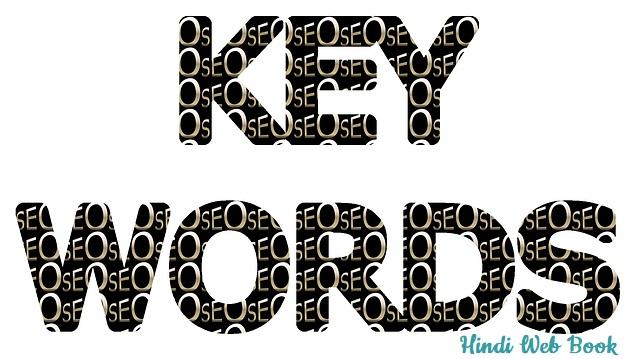 Keyword Density क्या होती है और यह SEO में कैसे काम करती है?