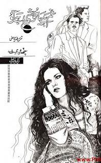 Ghum Hai Ya Khushi Hai Tu Episode 6 By Tanzeela Riaz