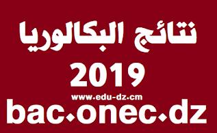 نتائج امتحان شهادة البكالوريا 2019 - bac onec - bac 2019 - مدونة إقرأ ، إبحث ، تثقف