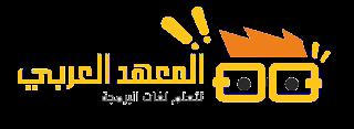 المعهد العربي لتعلم لغات البرمجة