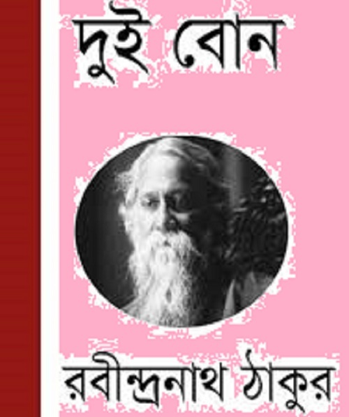 Dui Bon by Rabindranath Tagore | দুই বোন - রবীন্দ্রনাথ ঠাকুর - PDF Download