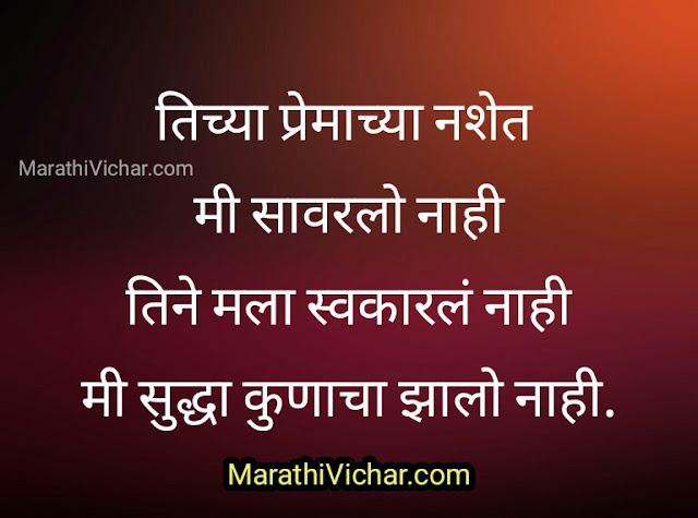 heart touching marathi kavita