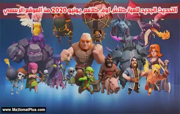 التحديث الجديد للعبة كلاش اوف كلانس يونيو 2020 من الموقع الرسمي