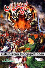 Tipu Sultan History in Urdu