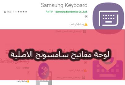 تحميل وتنزيل لوحة مفاتيح سامسونج الاصلية تدعم الكتابة بالعربي Samsung