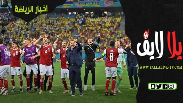 فازت النمسا على أوكرانيا 1-0 لتضمن مكانًا في دور الـ16