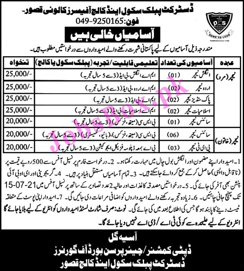 DPS District Public School & College Kasur Jobs 2021 in Pakistan