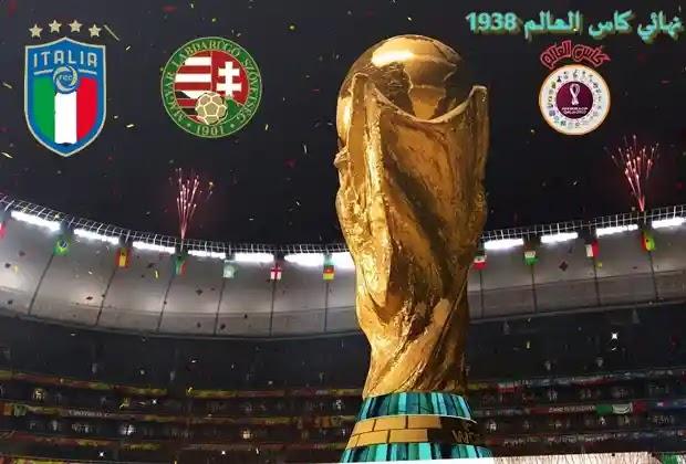 كاس العالم 1938,كاس العالم,كاس العالم نهائي,العالم,كأس العالم 1938,نهائي كاس العالم 1938,نهائي كاس العالم 1930,نهائي كاس العالم 1934,نهائي كاس العالم 1950,نهائي كاس العالم 1954,نهائي كاس العالم 1958,نهائي كاس العالم 1962,نهائي كاس العالم 1966,نهائي كاس العالم 1970,نهائي كاس العالم 1974,نهائي كاس العالم,نهائي كاس العالم 2018,نهائي كاس العالم 2014,كأس العالم,أين أقيمت بطولة كاس العالم 1938,نهائي,كأس العالم 1930,منتخب أيطاليا في نهائيات كأس العالم 1938 م تعليق عربي,كاس العالم ٥٠