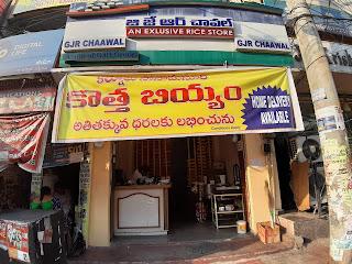 GJR Chaawal  Whole sale rice Dearler Hyderabad