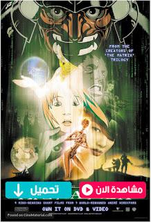 مشاهدة وتحميل فيلم The Animatrix 2003 مترجم عربي