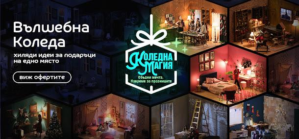 eMAG Вълшебна КОЛЕДА от 7 Декември  2020→ Хиляди Идеи за Подаръци на едно място