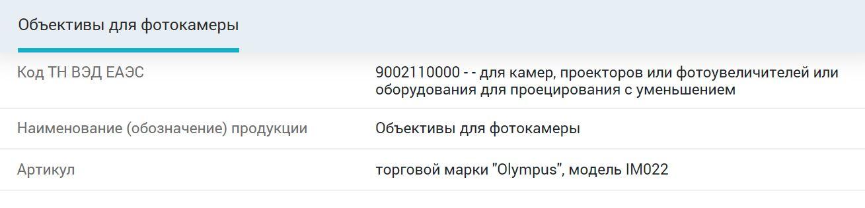 Таблица моделей камер Olympus для регистрации