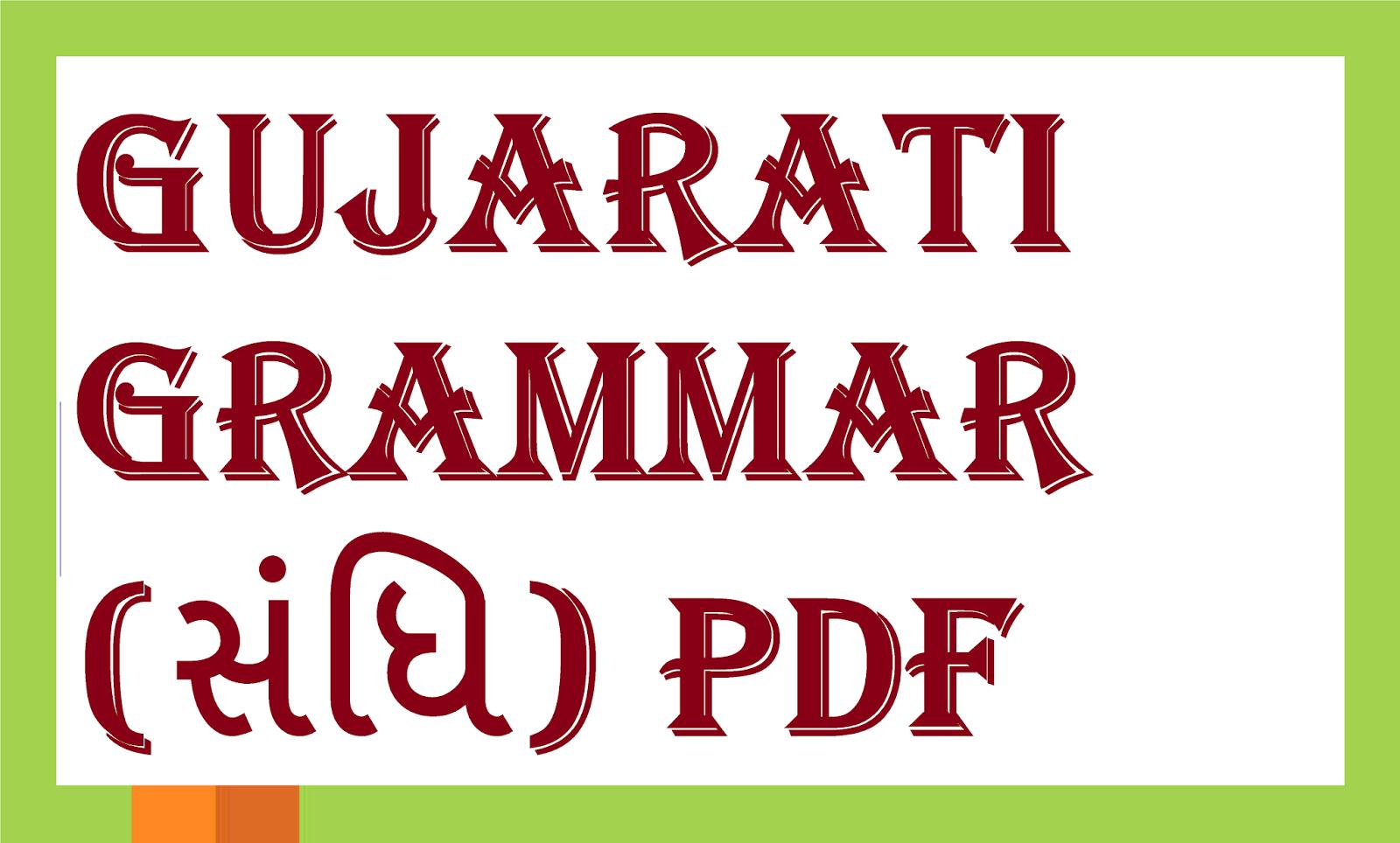 Gujarati Grammar Pdf File