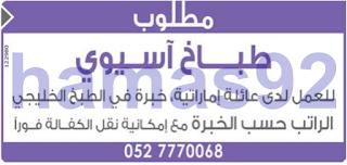 وظائف جريدة دليل الاتحاد الامارات الاربعاء 22-02-2017