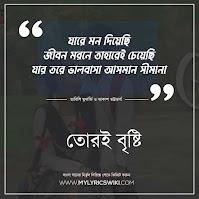 Tarishi Mukherjee Song