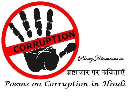 Poem on Corruption in Hindi, Bhrashtachar Par Kavita, Corruption Par Kavita, भ्रष्टाचार पर कविताएँ