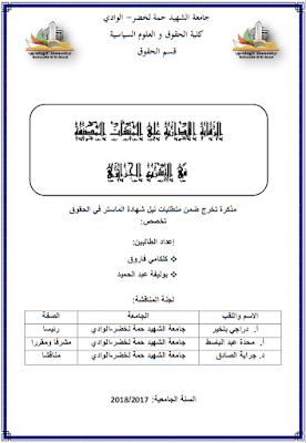 مذكرة ماستر: الرقابة الإدارية على المنشآت المصنفة لحماية البيئة في التشريع الجزائري PDF