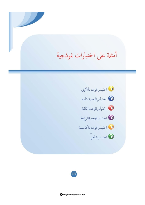 كتاب الرياضيات للصف الثاني الثانوي العلمي سوريا