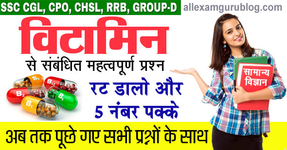 vitamins questions and answers in hindi