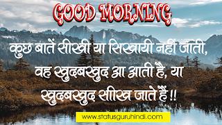 33 Good Morning Quotes Inspirational In Hindi | गुड मार्निंग सुविचार हिन्दी । अनमोल वचन सुप्रभात #3