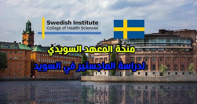منحة المعهد السويدي لدراسة الماجستير في السويد 2021 (ممولة بالكامل)