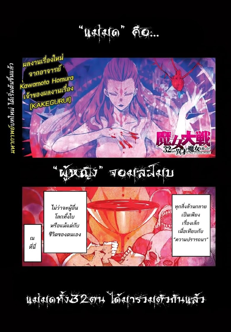 Majo Taisen – The War of Greedy Witches - หน้า 2