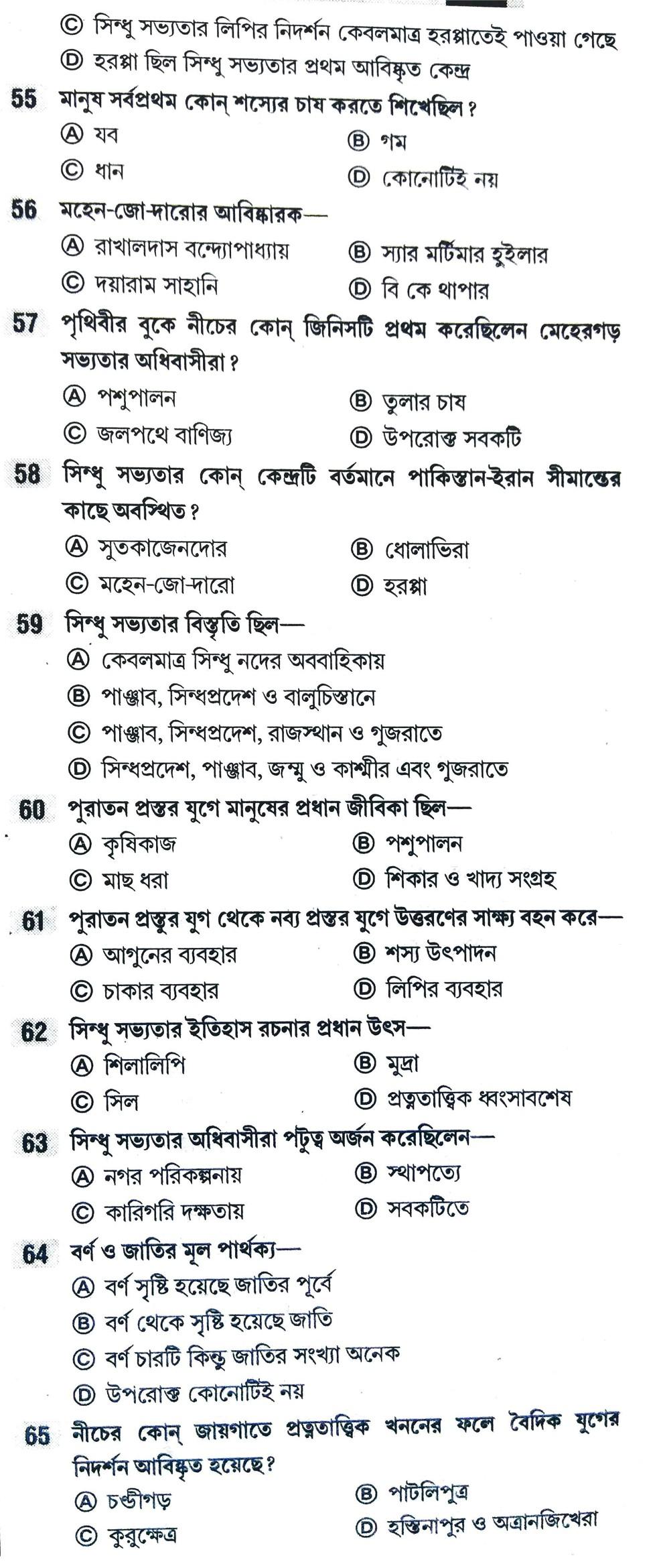 History Chapter Wise Practice Set - ভারতীয় সভ্যতার বিবর্তন। || WBCS Notebook