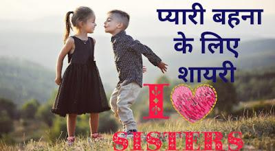 Popular Shayari For Sister