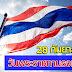จังหวัดราชบุรีเชิญชวนประดับธงชาติไทย