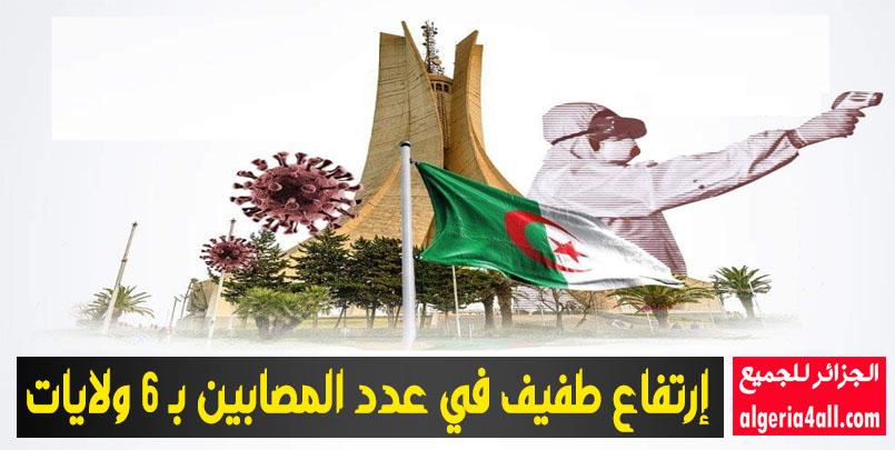 كورونا في الجزائر,كورونا في الجزائر: إرتفاع طفيف في عدد المصابين بـ 6 ولايات.