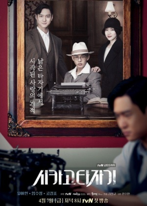 Review Chicago Typewriter
