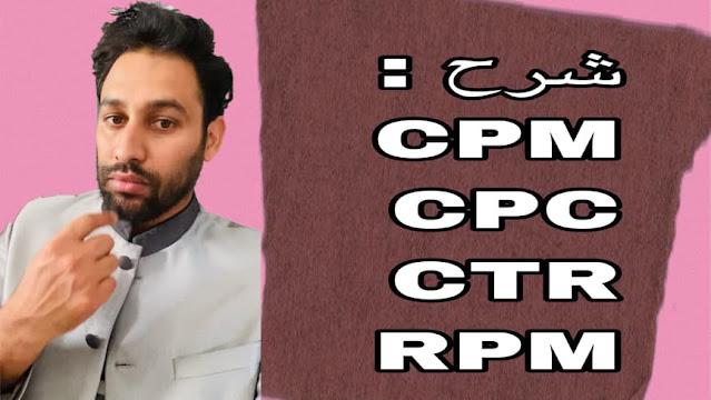 شرح cpm ctr cpc rpm