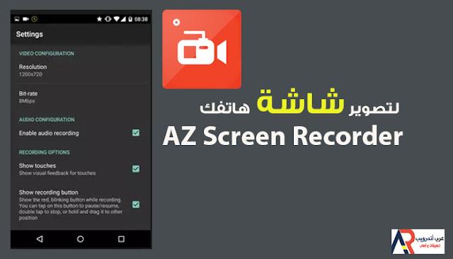 تطبيق Az Screen Recordee لتسجيل شاشة الهاتف