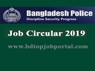 Police Supper Office, Chapainawabganj Job Circular 2019