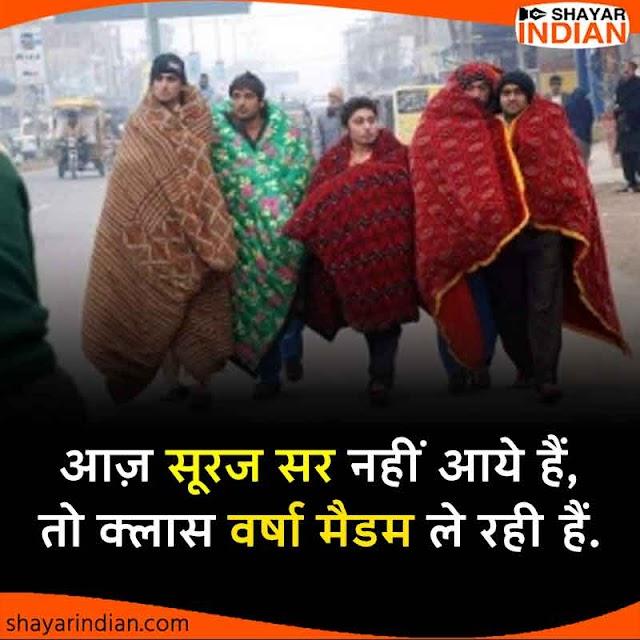 Funny Jokes Status on Rain and Sun in Hindi