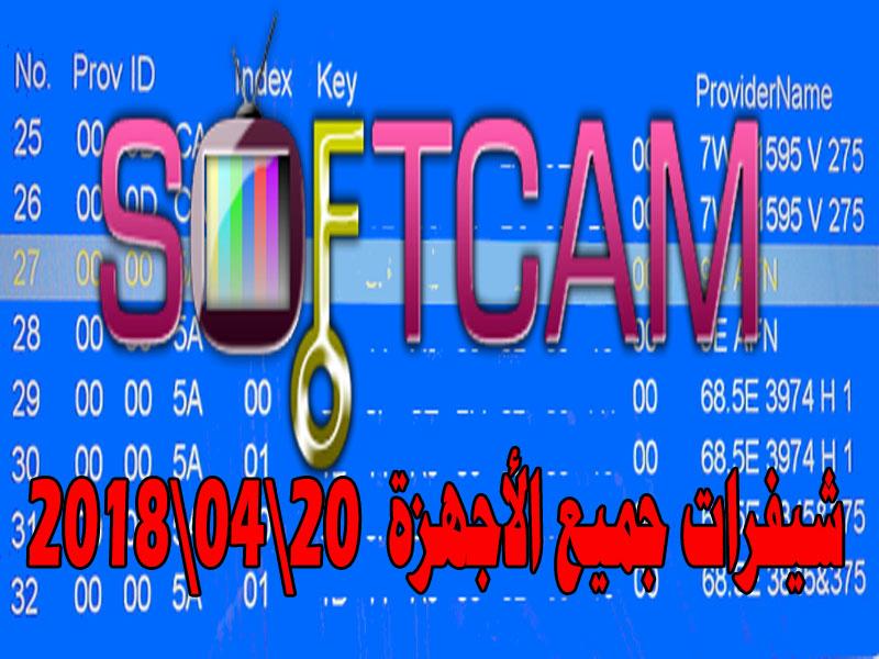 ملف سوفتكام Softcam جديد جميع أنظمة التشفير 20/04/2018