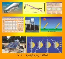 تحميل كتاب السخان الشمسي pdf