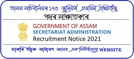 Download Admit Card for Assam Secretariat JAA  Recruitment