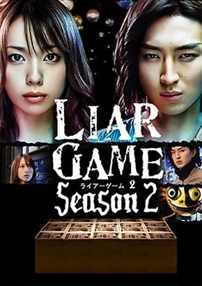 Liar Game 2 2009