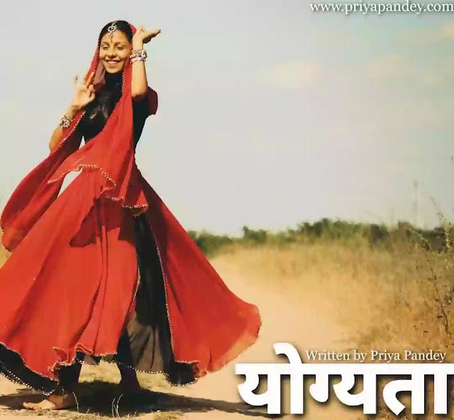 योग्यता Yogyata Hindi Quotes By Priya Pandey
